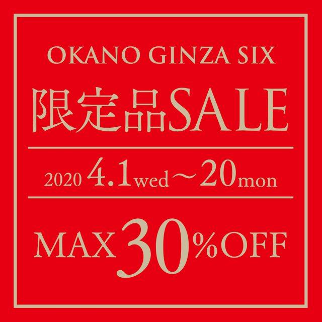 GINZA SIX 3周年フェア