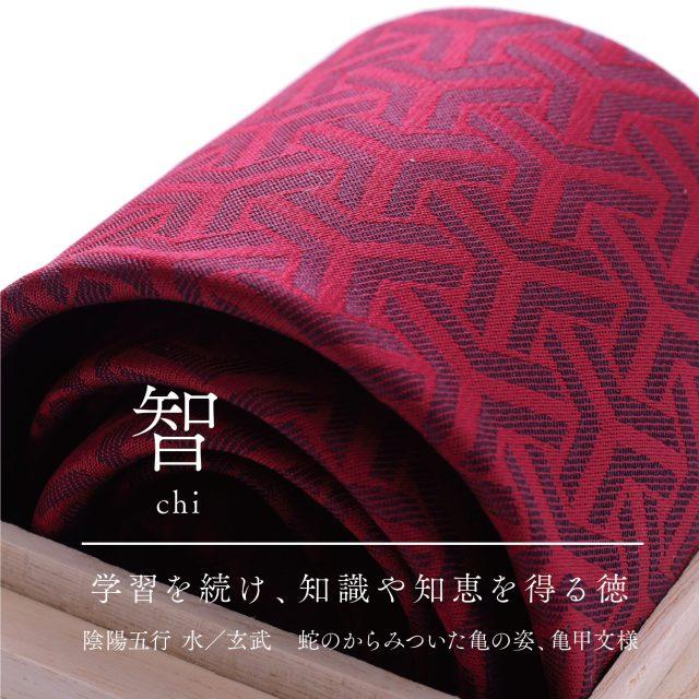 ネクタイ 衿結 五徳シリーズ