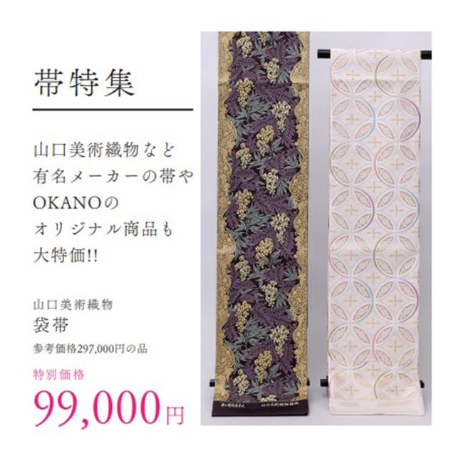 OKANO博多リバレイン店10周年大感謝祭